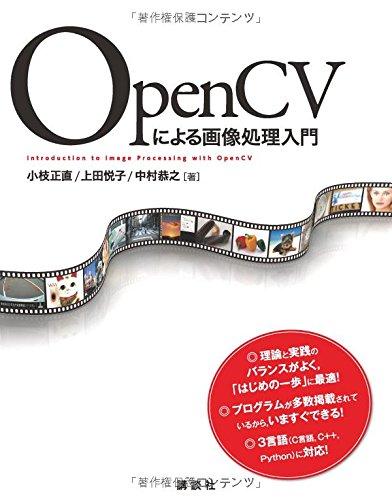 OpenCVによる画像処理入門 (KS情報科学専門書)