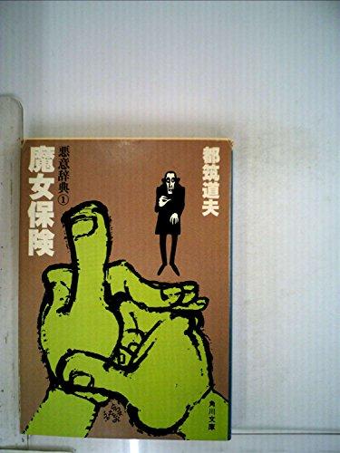 魔女保険―悪意辞典1 (1979年) (角川文庫)の詳細を見る