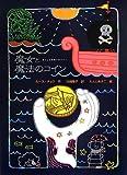 魔女と魔法のコイン―魔女の本棚〈16〉 (魔女の本棚 16)