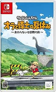 クレヨンしんちゃん『オラと博士の夏休み』~おわらない七日間の旅~ -Switch