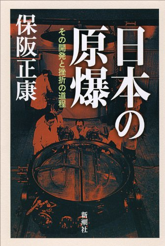 日本の原爆―その開発と挫折の道程の詳細を見る