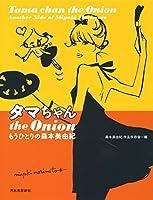 タマちゃん the Onion: もうひとりの森本美由紀