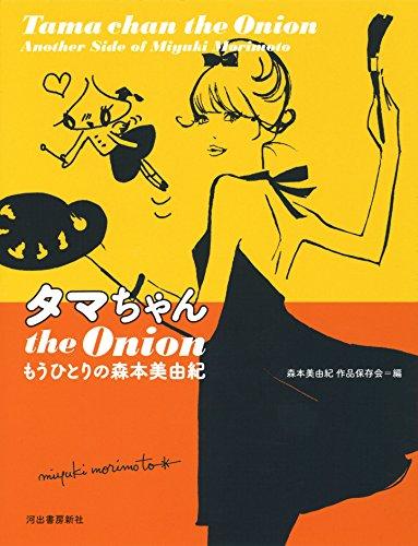 タマちゃん the Onion: もうひとりの森本美由紀の詳細を見る