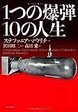1つの爆弾 10の人生