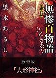 怪談実話 無惨百物語 にがさない 分冊版 『人形神社』 (MF文庫ダ・ヴィンチ)