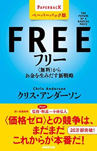『フリー [ペーパーバック版] <無料>からお金を生みだす新戦略』