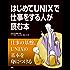 はじめてUNIXで仕事をする人が読む本 (アスキー書籍)