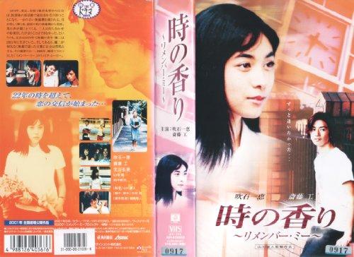 時の香り~リメンバー・ミー~ [VHS]
