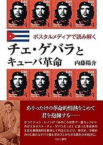 チェ・ゲバラとキューバ革命
