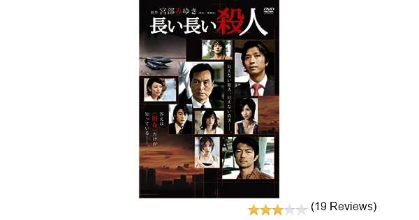 Amazon | 長い長い殺人 [DVD] | 映画