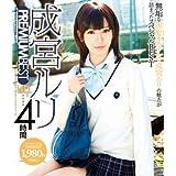 成宮ルリ PREMIUM BEST HD 4時間 [Blu-ray]