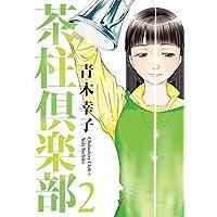 茶柱倶楽部 2巻 (芳文社コミックス)