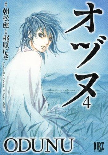 オヅヌ 4 (バーズコミックス)の詳細を見る