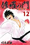 修羅の門 第弐門(12) (月刊少年マガジンコミックス)