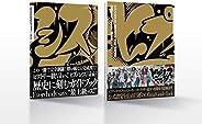 ヒプノシスマイク -Division Rap Battle- Official Guide Book ([バラエティ])