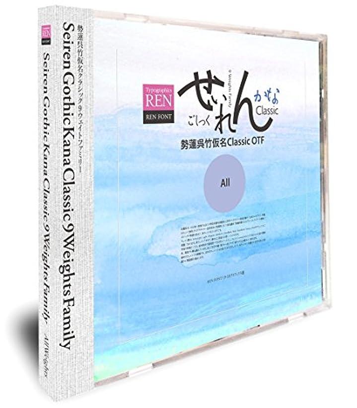 ゴシックを感じさせない優雅さを持つフォント、勢蓮呉竹仮名ClassicOTF-ALL Win