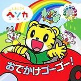 しまじろうヘソカ~おでかけゴーゴー!(DVD付)