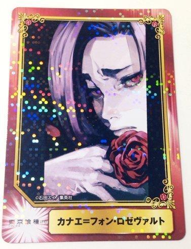 カナエ カード 集英社コミックフェスティバル 東京喰種 東京グール