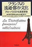 フランスの流通・都市・文化―グローバル化する流通事情