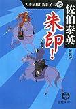 朱印!―古着屋総兵衛影始末〈6〉 (徳間文庫)