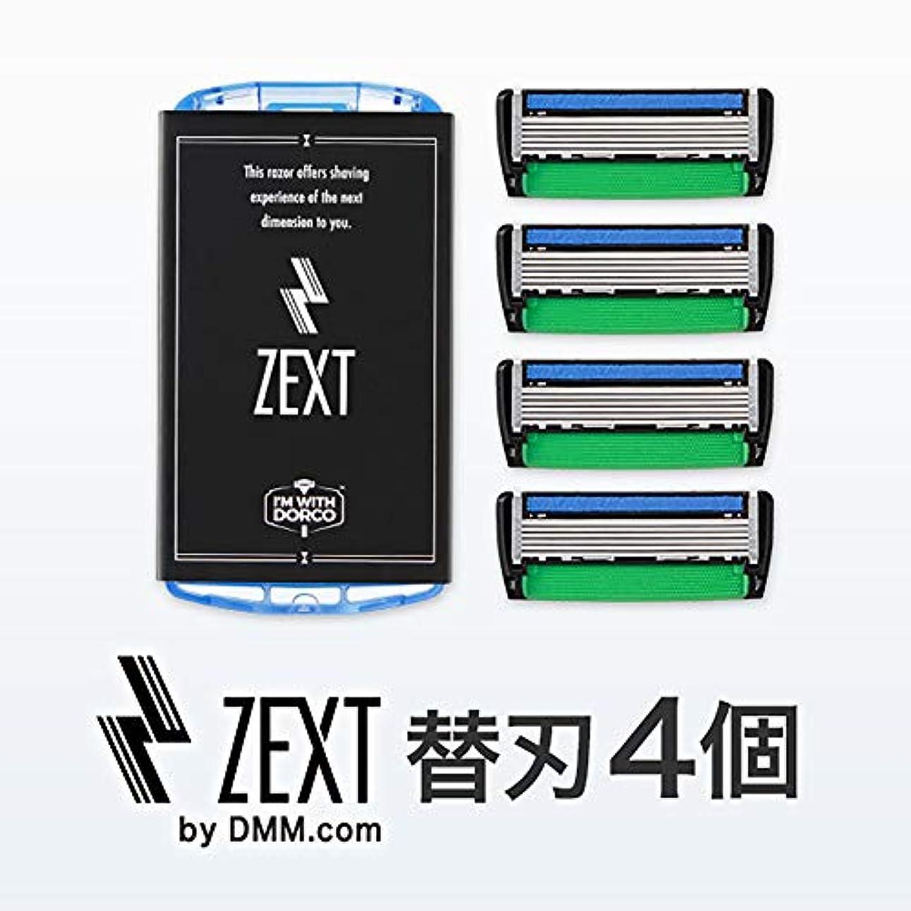 分析的なアンドリューハリディ冷蔵庫ZEXT 6枚刃カミソリ 替刃4個入