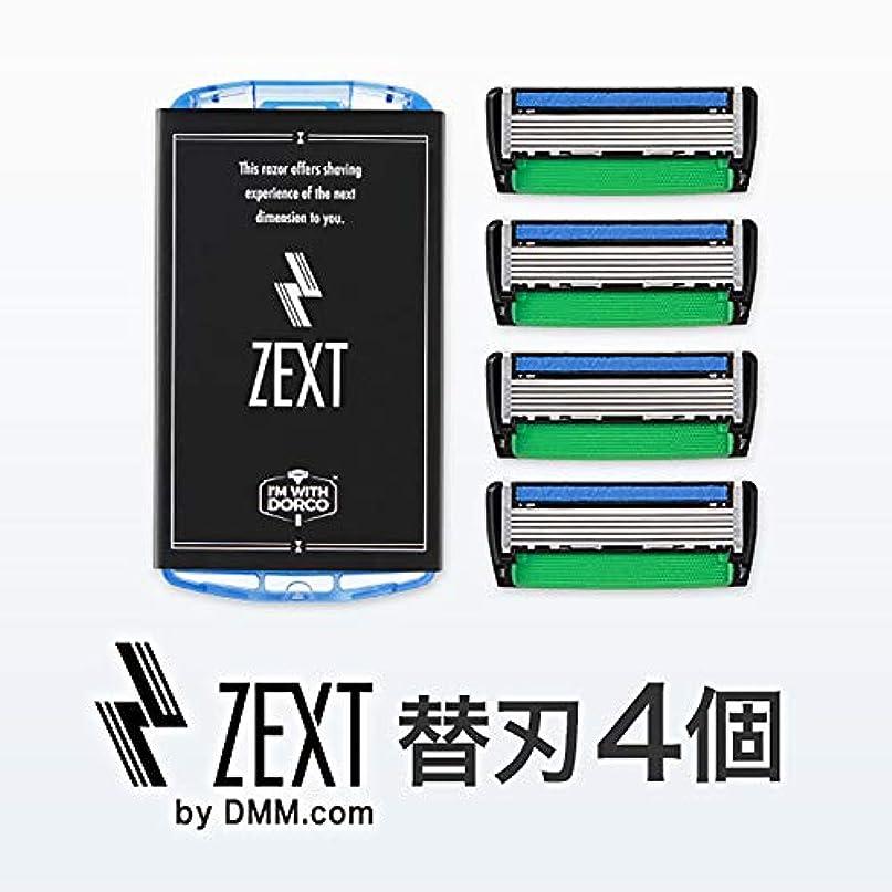 温かいホールド星ZEXT 6枚刃カミソリ 替刃4個入