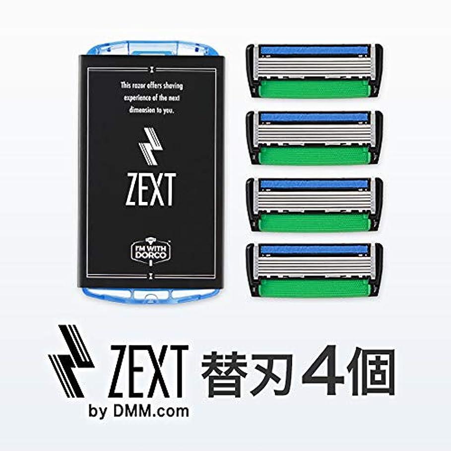 可決展望台間接的ZEXT 6枚刃カミソリ 替刃4個入