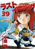 ラストイニング(39) (ビッグコミックス)