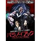 パラノイアック [DVD]