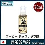 MK VAPE Original(エムケーベイプオリジナル) 国産 リキッド 電子タバコ 20ml (CAFE DE VAPE)