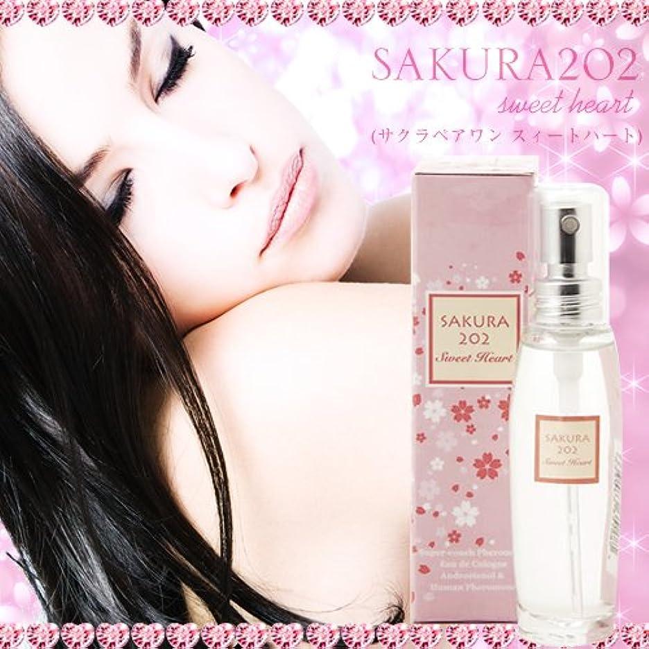 良心的継承論理的女性用フェロモン香水【サクラ202 スウィートハート 】