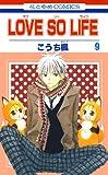 LOVE SO LIFE 9 (花とゆめコミックス)