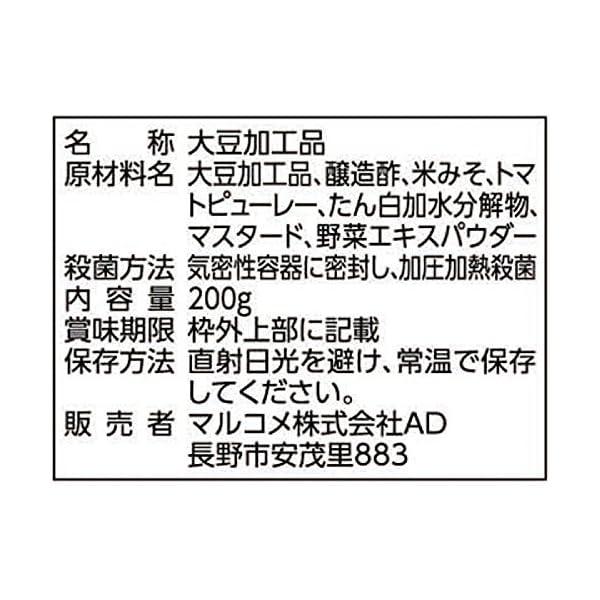 マルコメ ダイズラボ 大豆のお肉(大豆ミート)...の紹介画像3