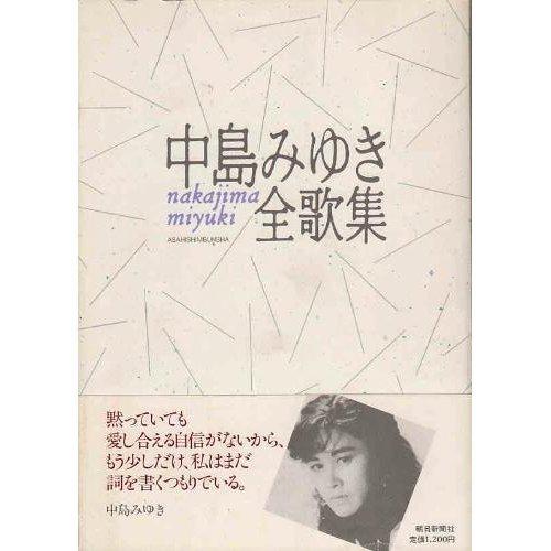 中島みゆき全歌集(朝日新聞社)