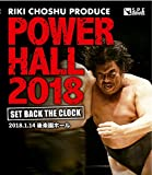 POWER HALL 2018 ~Set Back the Clock~ 2018.1.14 後楽園ホール Blu-ray