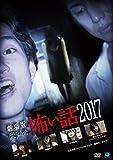 劇場版 ほんとうにあった怖い話 2017[DVD]