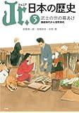 ジュニア 日本の歴史 3
