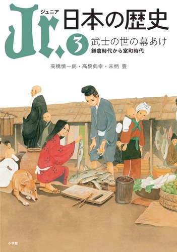 ジュニア 日本の歴史 3の詳細を見る