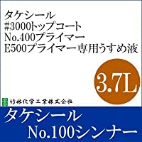 タケシールNo.100シンナー [3.7L] 竹林化学工業・専用シンナー・うすめ液・希釈剤