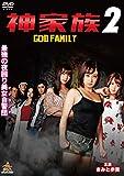神家族 GOD FAMILY2[DVD]