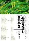 〈原爆〉を読む文化事典