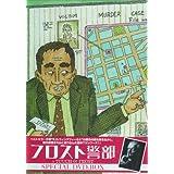 フロスト警部 スペシャル DVD-BOX