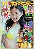週刊ヤングサンデー No.23 2007年 05/24号
