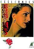 薔薇の刺青 (FEEL COMICS)