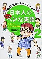 爆笑! 英語コミックエッセイ 日本人のちょっとヘンな英語2 日本人のあるある英語編