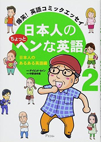 爆笑! 英語コミックエッセイ 日本人のちょっとヘンな英語2 日本人のあるある英語編の詳細を見る