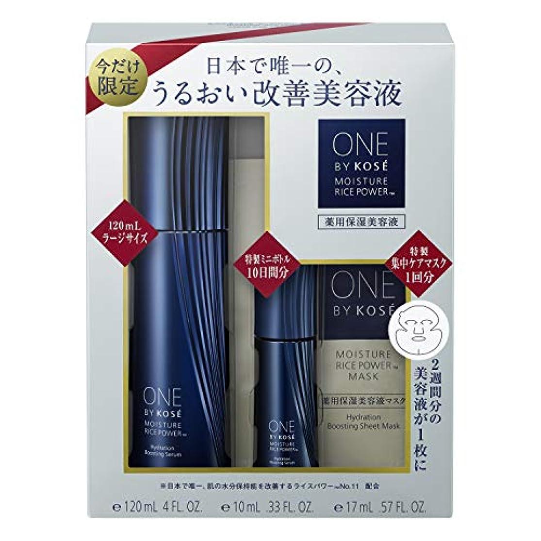 安心させる受け皿アラームONE BY KOSE 薬用保湿美容液 ラージサイズ 限定キット