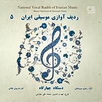 National Vocal Radifs of Iranian Music Vol. 5 (Dastgah-e Chahargah) [並行輸入品]