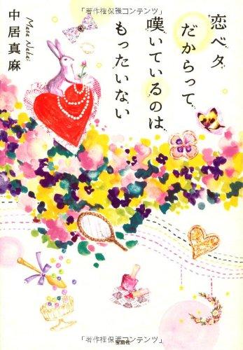 恋ベタだからって 嘆いているのはもったいない (宝島社文庫 日本ラブストーリー大賞シリーズ)の詳細を見る