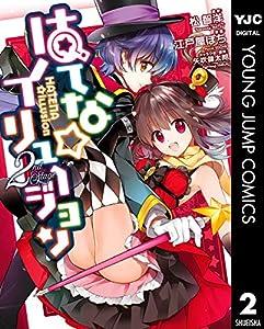 はてな☆イリュージョン 2 (ヤングジャンプコミックスDIGITAL)